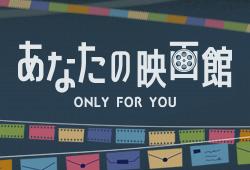 あなたの映画館