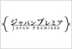 ジャパンプレミア