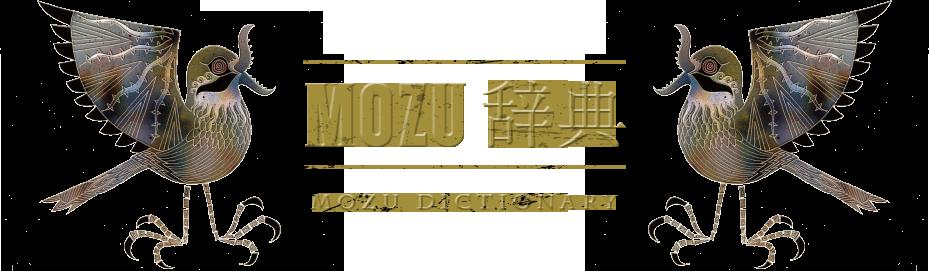 MOZU辞典 MOZU DICTIONARY  殺し屋。アイスピックで相手を串刺しにする殺害方法