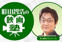 町山智浩の映画塾!
