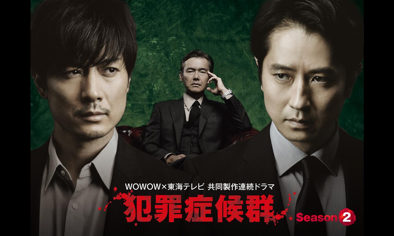 連続ドラマW 犯罪症候群 Season2