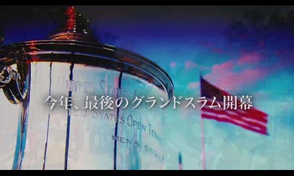 全米オープンテニス2017/番組宣伝映像(30秒)