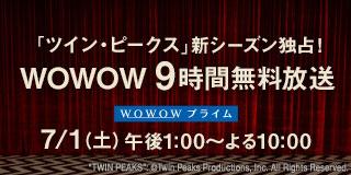 「ツイン・ピークス」新シーズン独占! WOWOW 9時間無料放送
