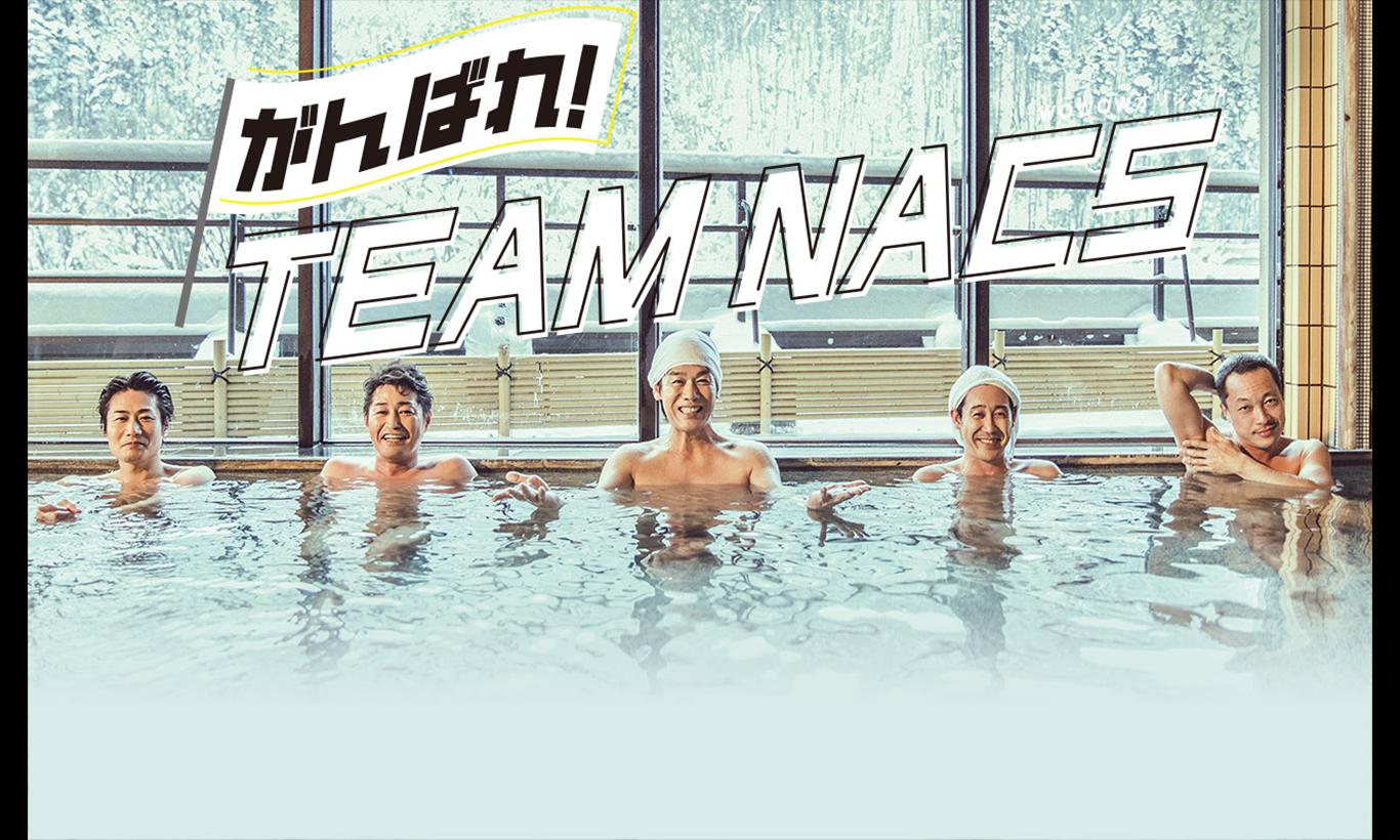 がんばれ!TEAM NACS 動画