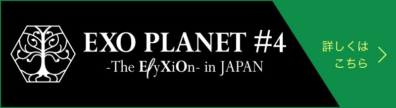 EXO PLANET #4 -The ElyXiOn - in JAPAN 詳しくはこちら