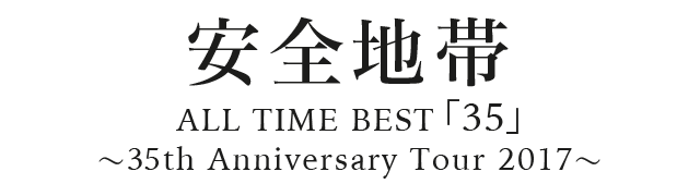 安全地帯 ALL TIME BEST「35」~35th Anniversary Tour 2017~