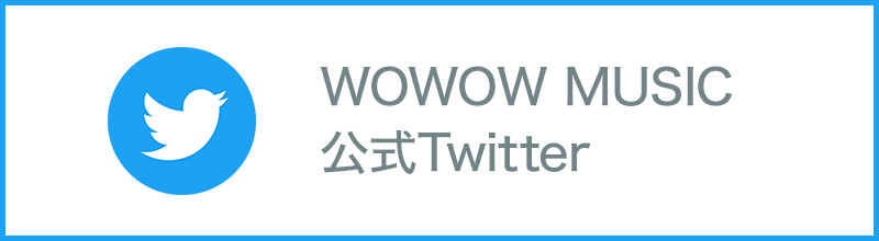 WOWOW MUSIC 公式Twitter