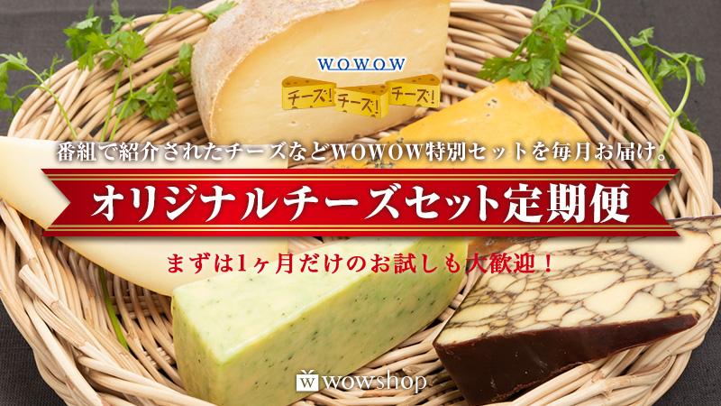 オリジナルチーズセット定期便