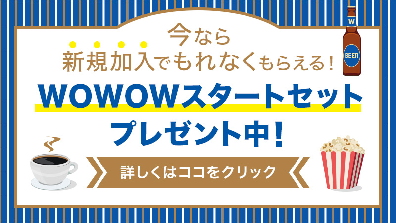 WOWOWスタートセット プレゼント中