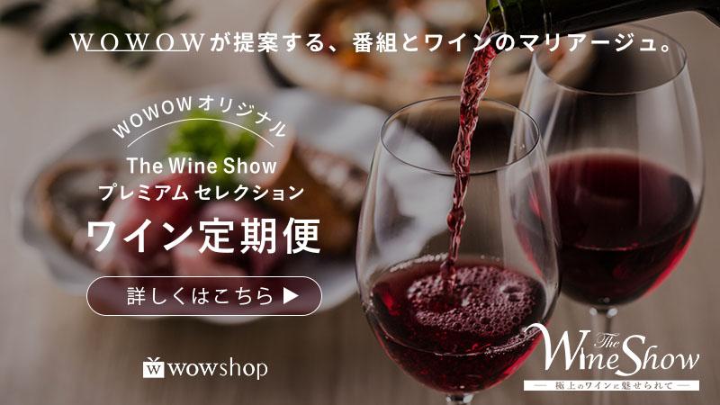 ワインショー