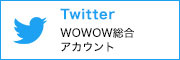 Twitter WOWOW総合アカウント