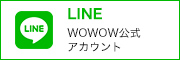 LINE WOWOW公式アカウント