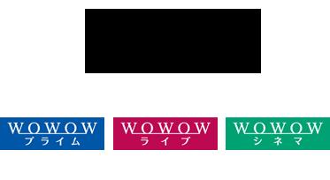 WOWOWは24時間フルハイビジョン 3チャンネル放送!