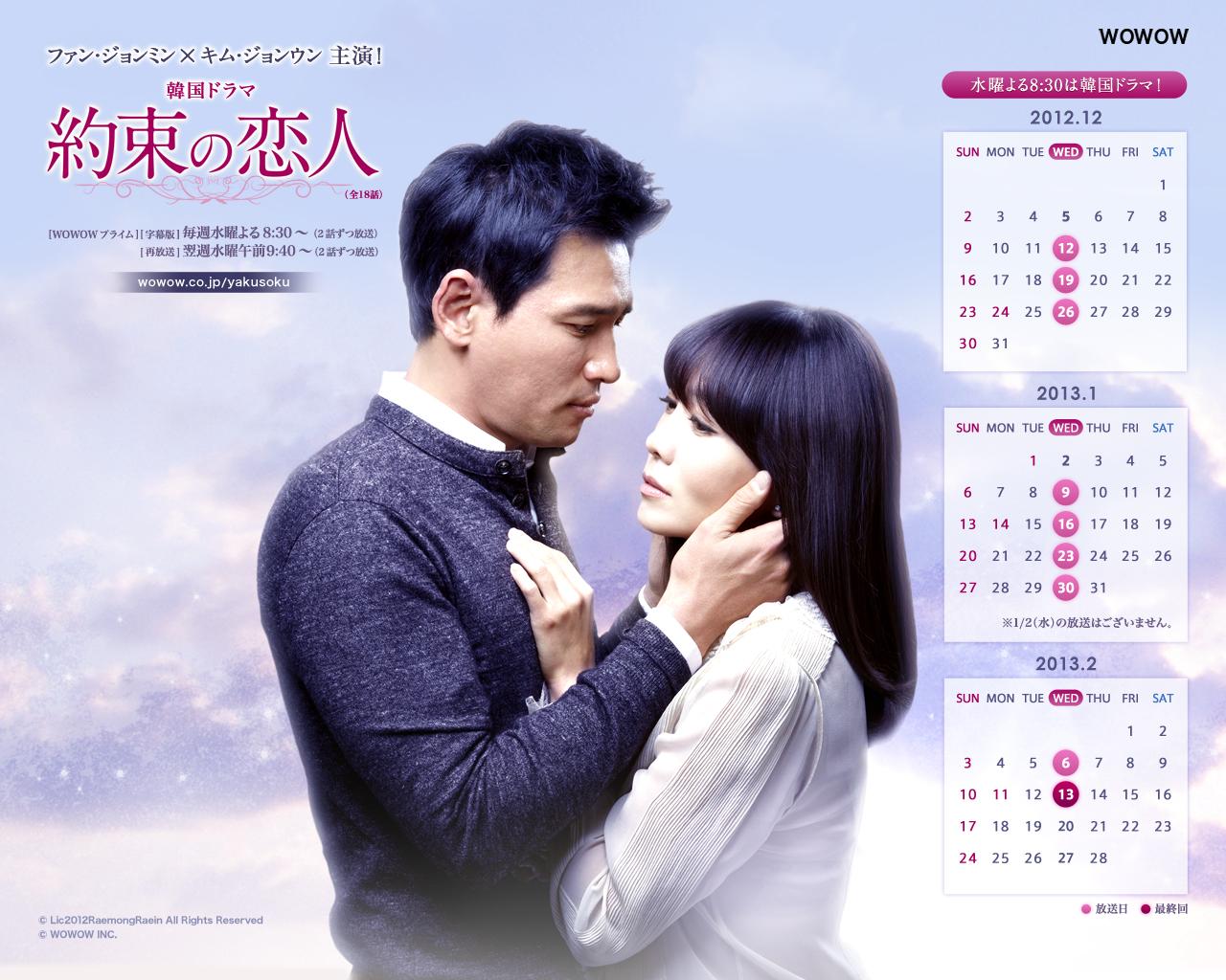韓国ドラマ 約束の恋人 Wowowオンライン
