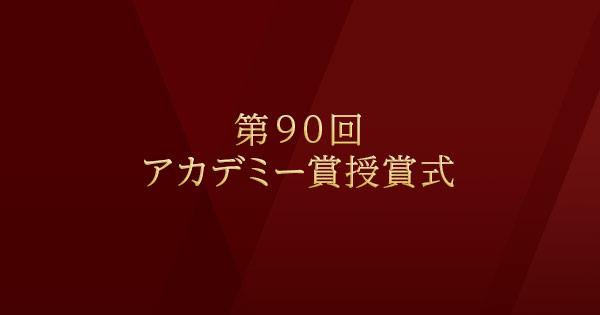 放送スケジュール|第90回アカデ...