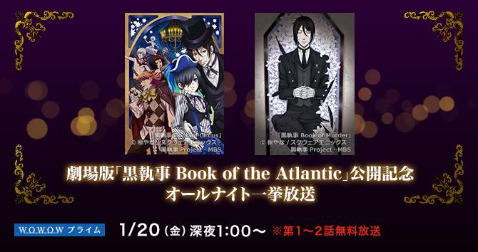 劇場版「黒執事 Book of the Atlantic」公開記念オールナイト一挙放送