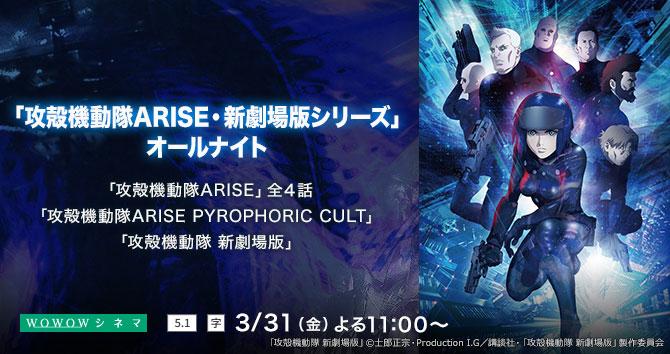 「攻殻機動隊ARISE・新劇場版シリーズ」オールナイト