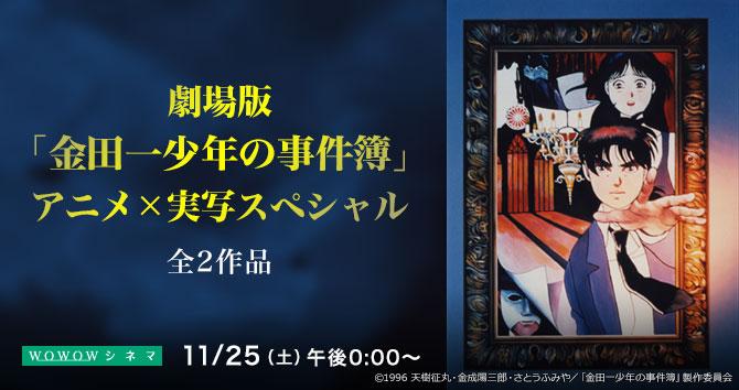 劇場版「金田一少年の事件簿」アニメ×実写スペシャル