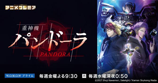 アニメプレミア「重神機パンドーラ」