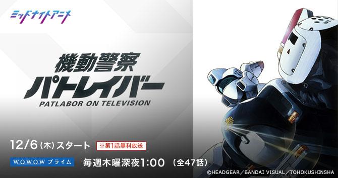 ミッドナイトアニメ「機動警察パトレイバー ON TELEVISION」