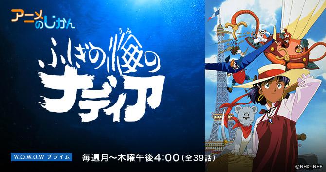 アニメのじかん「ふしぎの海のナディア」