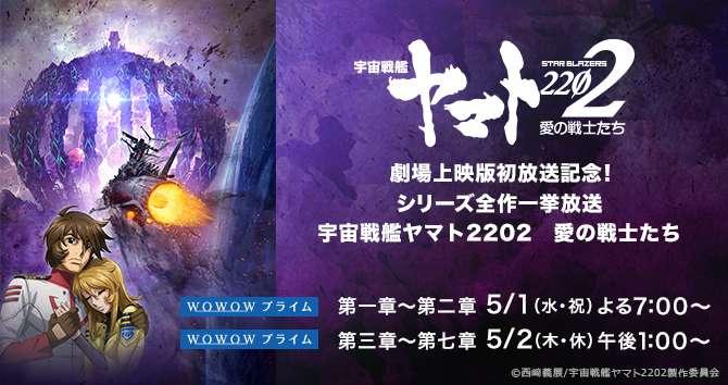 『宇宙戦艦ヤマト2202 愛の戦士たち』劇場上映版初放送記念!シリーズ全作一挙放送