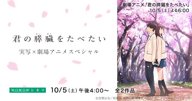 「君の膵臓をたべたい」実写×劇場アニメスペシャル