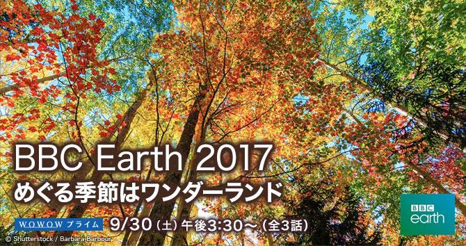 BBC Earth 2017 めぐる季節はワンダーランド