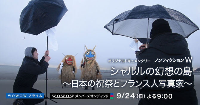 ノンフィクションW シャルルの幻想の島 〜日本の祝祭とフランス人写真家〜