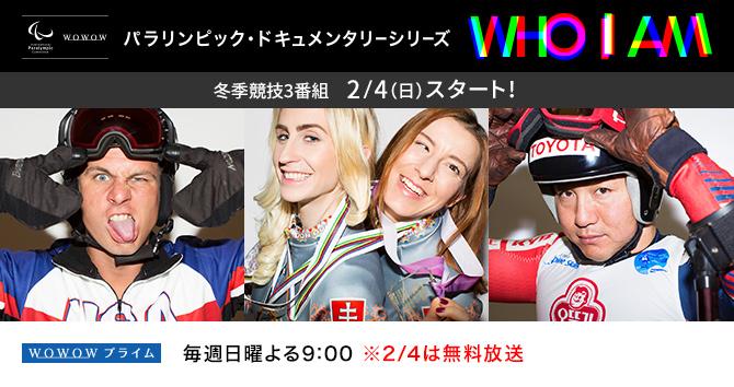 パラリンピック・ドキュメンタリーシリーズ WHO I AM 冬季競技3番組 2/4(日)スタート!