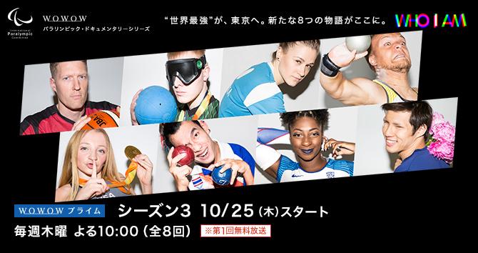 パラリンピック・ドキュメンタリーシリーズ WHO I AM シーズン3