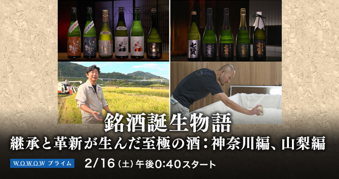 銘酒誕生物語 継承と革新が生んだ至極の酒:神奈川編、山梨編