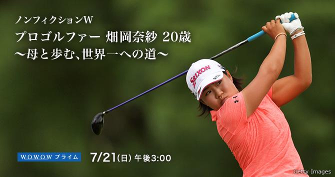 ノンフィクションW プロゴルファー 畑岡奈紗 20歳 ~母と歩む、世界一への道~