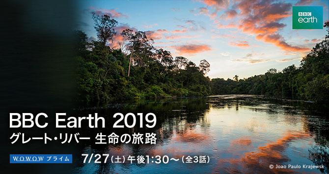 BBC Earth 2019 グレート・リバー 生命の旅路