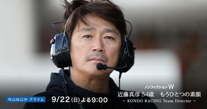 ノンフィクションW 近藤真彦 54歳 もうひとつの素顔 - KONDO RACING Team Director -