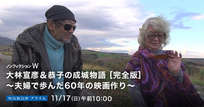 ノンフィクションW 大林宣彦&恭子の成城物語 [完全版] ~夫婦で歩んだ60年の映画作り~