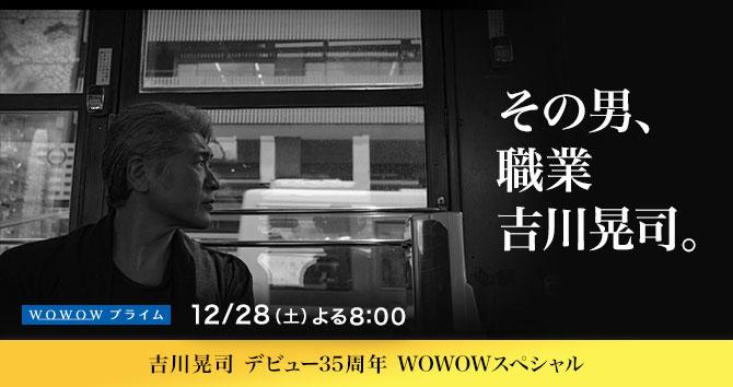 その男、職業 吉川晃司。