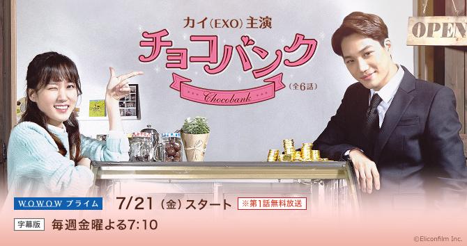 カイ(EXO)主演「チョコバンク」