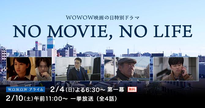 WOWOW映画の日 特別ドラマ NO MOVIE, NO LIFE