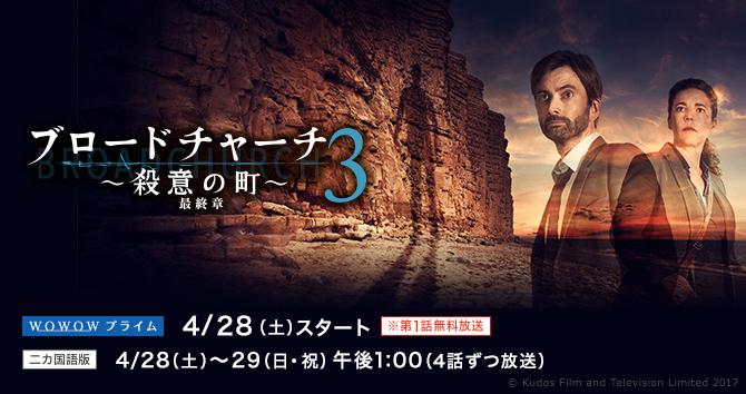 ブロードチャーチ3〜殺意の町〜 最終章