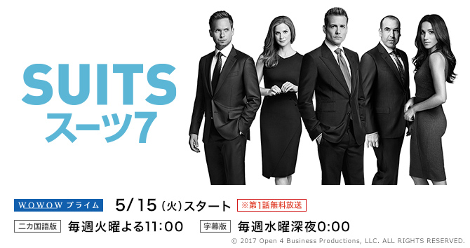 SUITS/スーツ7