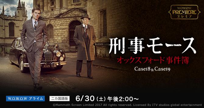 刑事モース〜オックスフォード事件簿〜  Case 18 Case 19