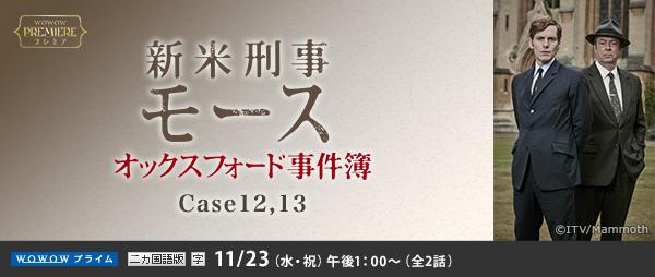 WOWOW�v���~�A�u�V�ČY�����[�X�`�I�b�N�X�t�H�[�h������`Case 12�C13�v