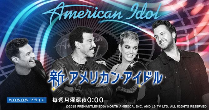 新アメリカン・アイドル
