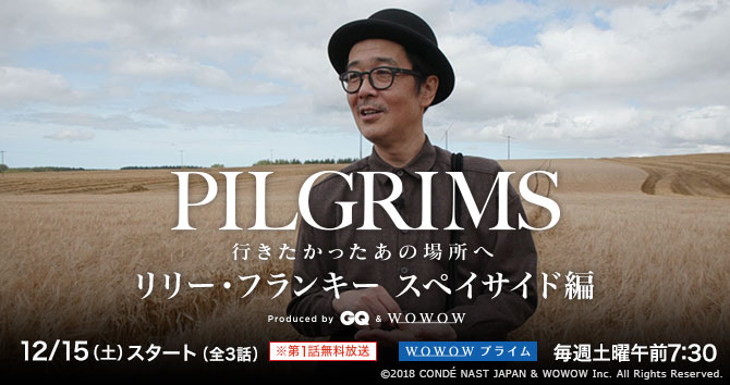PILGRIMS Produced by GQ JAPAN & WOWOW 行きたかったあの場所へ リリー・フランキー スペイサイド編