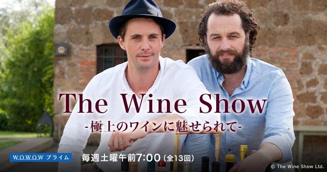 The Wine Show -極上のワインに魅せられて-