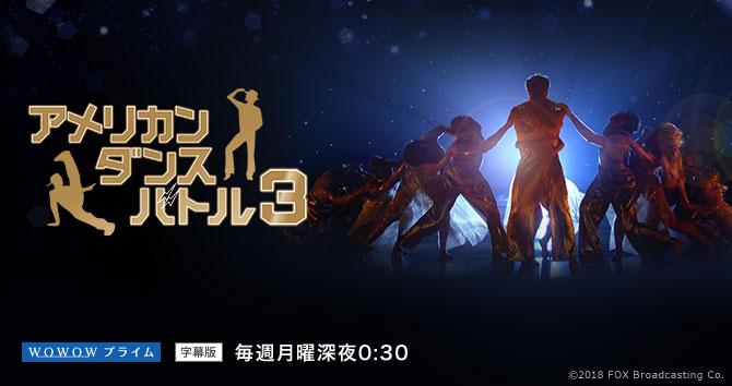 アメリカン・ダンス・バトル3