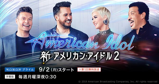新アメリカン・アイドル2