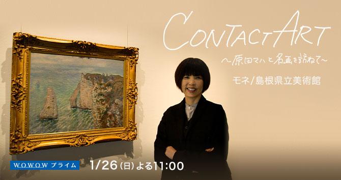 CONTACT ART~原田マハと名画を訪ねて~ モネ/島根県立美術館