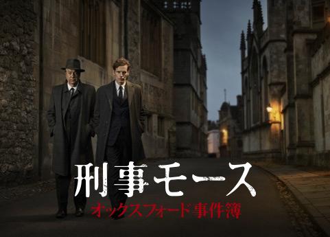 WOWOWプレミア 刑事モース〜オックスフォード事件簿〜